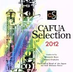 吹奏楽コンクール自由曲選「火祭りの踊り パラフレーズ」(通常)(CDA)