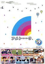 アメトーーク!DVD(19)(通常)(DVD)