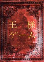王様ゲーム プレミアム・エディション(通常)(DVD)