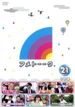 アメトーーク!DVD(21)(通常)(DVD)