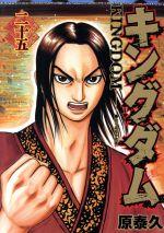 キングダム(25)(ヤングジャンプC)(大人コミック)