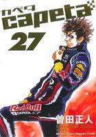 capeta(27)(KCDX)(大人コミック)