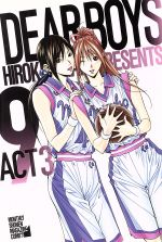 DEAR BOYS ACT3(9)(マガジンKC)(少年コミック)