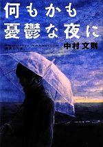 何もかも憂鬱な夜に(集英社文庫)(文庫)
