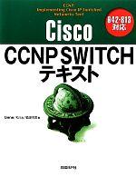 Cisco CCNP SWITCHテキスト  642‐813対応(単行本)