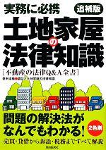 土地家屋の法律知識 追補版 不動産の法律Q&A全書(単行本)