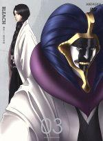 BLEACH 護廷十三隊侵軍篇 3(通常)(DVD)