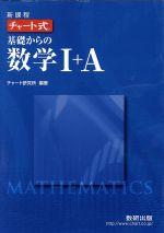 チャート式 基礎からの数学Ⅰ+A 新課程(別冊解答編付)(単行本)