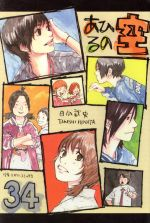 あひるの空(34)(マガジンKC)(少年コミック)