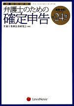 弁護士による弁護士のための確定申告(平成24年対応)(単行本)