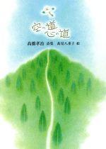 高橋孝治詩集 空の道心の道(単行本)