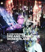 史上最強の移動遊園地 DREAMS COME TRUE WONDERLAND 2011(Blu-ray Disc)(BLU-RAY DISC)(DVD)