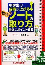 中学生の成績が上がる!教科別「ノートの取り方」最強のポイント55(コツがわかる本!)(単行本)
