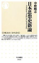日本思想史新論 プラグマティズムからナショナリズムへ(ちくま新書)(新書)