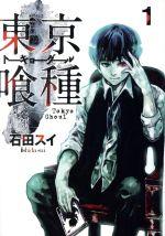 東京喰種 トーキョーグール(1)(ヤングジャンプC)(大人コミック)