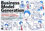 ビジネスモデル・ジェネレーション ビジネスモデル設計書 ビジョナリー、イノベーターと挑戦者のためのハンドブック(単行本)