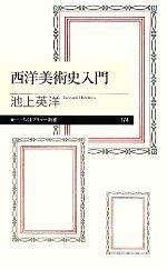 西洋美術史入門(ちくまプリマー新書)(新書)