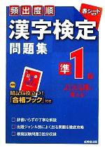 頻出度順漢字検定準1級問題集(別冊、赤シート付)(単行本)