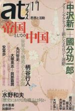 atプラス 思想と活動 特集 帝国としての中国(11)(単行本)