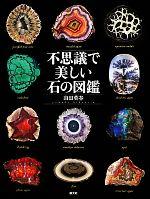不思議で美しい石の図鑑(単行本)