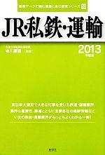 JR・私鉄・運輸(最新データで読む産業と会社研究シリーズ10)(2013年度版)(単行本)