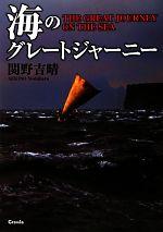 海のグレートジャーニー(単行本)
