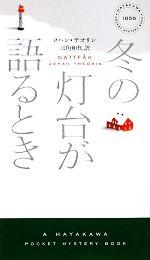 冬の灯台が語るとき(ハヤカワ・ミステリ1856)(新書)