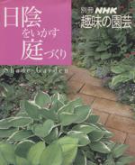 趣味の園芸別冊 日陰をいかす庭づくり よくわかる栽培12か月(別冊NHK趣味の園芸)(単行本)