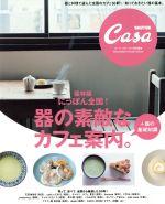 CasaBRUTUS特別編集 にっぽん全国!器の素敵なカフェ案内。(マガジンハウスムック)(単行本)