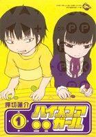ハイスコアガール(1)(ビッグガンガンC)(大人コミック)