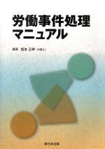 労働事件処理マニュアル(単行本)