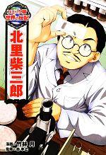 北里柴三郎(コミック版世界の伝記17)(児童書)