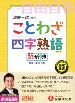 小学ことわざ・四字熟語新辞典(児童書)