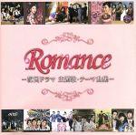 ロマンス-韓国ドラマ主題歌・テーマ曲集-(通常)(CDA)