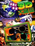 3D宇宙と地球大図鑑(3Dメガネ2個付)(児童書)