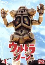 ウルトラゾーン(4)(Blu-ray Disc)(BLU-RAY DISC)(DVD)