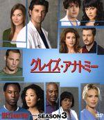 グレイズ・アナトミー シーズン3 コンパクト BOX(通常)(DVD)