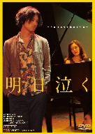 明日泣く(通常)(DVD)