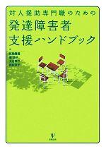 対人援助専門職のための発達障害者支援ハンドブック(単行本)