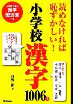 読めなければ恥ずかしい!小学校漢字1006字(単行本)
