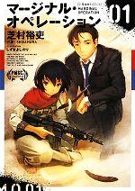 マージナル・オペレーション(星海社FICTIONS)(01)(単行本)