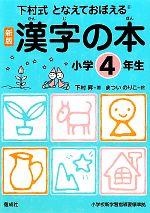 下村式となえておぼえる漢字の本 小学4年生 新版(児童書)