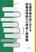 生涯学習社会における情報活用能力の育成と図書館(単行本)