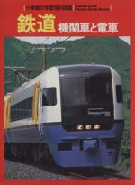 鉄道 機関車と電車 改訂版(小学館の学習百科図鑑11)(児童書)