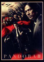 パンドラⅢ 革命前夜 DVD-BOX(通常)(DVD)