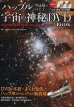 ハッブル望遠鏡でのぞく 宇宙の神秘DVD BOOK(宝島MOOK)(DVD2枚付)(単行本)