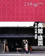 角館・盛岡 平泉・花巻・遠野(ことりっぷ)(MAP付)(単行本)