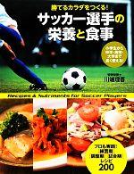 サッカー選手の栄養と食事 勝てるカラダをつくる!(単行本)