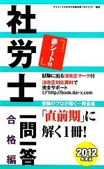 社労士一問一答 合格編(2012年度版)(赤シート付)(新書)