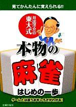 井出洋介の東大式 本物の麻雀はじめの一歩(単行本)